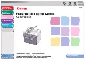 руководство по эксплуатации Canon Mf4450 - фото 9