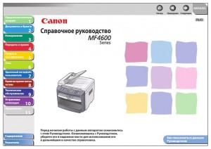 Canon MF4600 (серия) - справочное руководство