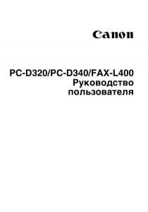 Canon PC-D320, PC-D340, FAX-L400 - инструкция по эксплуатации