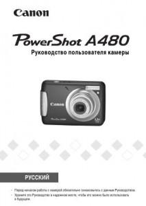 Canon PowerShot A480 - инструкция по эксплуатации