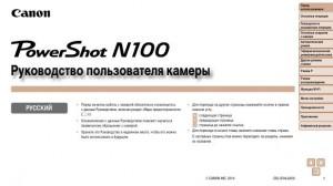 Canon PowerShot N100 - инструкция по эксплуатации