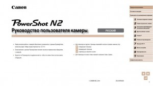 Canon PowerShot N2 - инструкция по эксплуатации