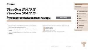 Canon PowerShot SX410 IS, PowerShot SX412 IS - инструкция по эксплуатации