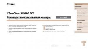 Canon PowerShot SX610 HS - инструкция по эксплуатации