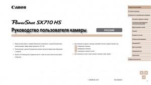Canon PowerShot SX710 HS - инструкция по эксплуатации