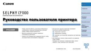 Canon SELPHY CP1000 - инструкция по эксплуатации