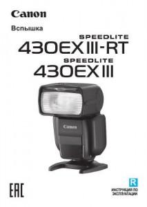 Canon Speedlite 430EX III-RT, Speedlite 430EX III - инструкция по эксплуатации