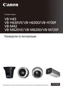Canon VB-H43, VB-H630VE, VB-H630D, VB-H730F, VB-M42, VB-M620VE, VB-M620D, VB-M720F - инструкция по эксплуатации