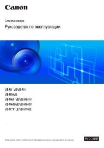 Canon VB-R11VE, VB-R11, VB-R10VE, VB-M641VE, VB-M641V, VB-M640VE, VB-M640V, VB-M741LE, VB-M740E - инструкция по эксплуатации