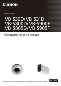 Canon VB-S30D, VB-S31D, VB-S800D, VB-S805D, VB-S900F, VB-S905F - инструкция по эксплуатации