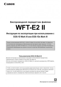 Canon WFT-E2 II - инструкция по эксплуатации при использовании с EOS-1D Mark III, EOS-1Ds Mark III
