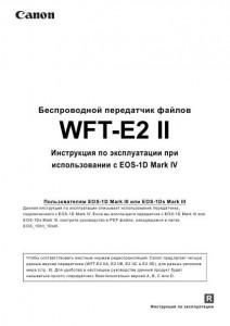 Canon WFT-E2 II - инструкция по эксплуатации при использовании с EOS-1D Mark IV