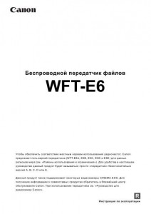 Canon WFT-E6 - инструкция по эксплуатации