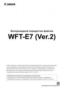 Canon WFT-E7 - инструкция по эксплуатации