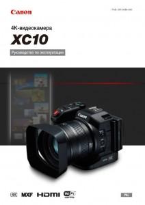 Canon XC10 - инструкция по эксплуатации