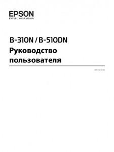 Epson B-310N, B-510DN - руководство пользователя