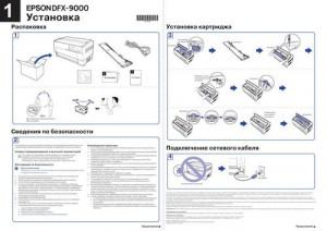 epson dfx 9000 specification pdf
