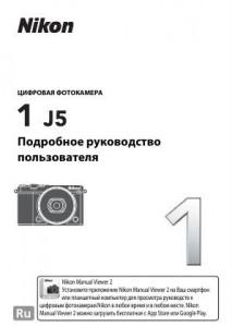 Nikon 1 J5 - руководство пользователя