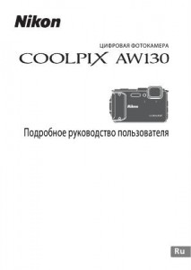 Nikon Coolpix AW130 - руководство пользователя