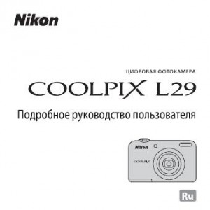 Nikon Coolpix L29 - руководство пользователя