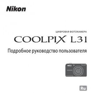Nikon Coolpix L31 - руководство пользователя
