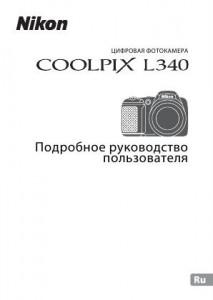 Nikon Coolpix L340 - руководство пользователя