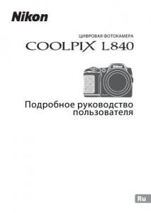 Nikon Coolpix L840 - руководство пользователя