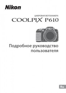 Nikon Coolpix P610 инструкция - фото 7