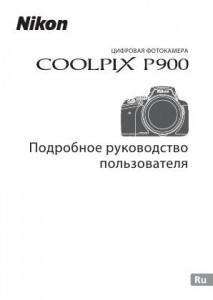 Nikon Coolpix P900 - руководство пользователя