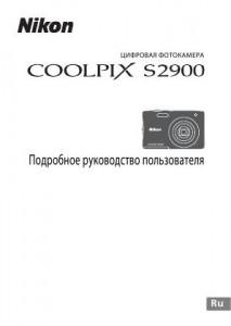 Nikon Coolpix S2900 - руководство пользователя