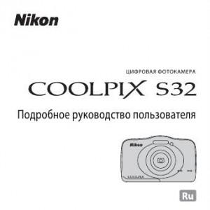Nikon Coolpix S32 - руководство пользователя