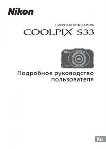 Nikon Coolpix S33 - руководство пользователя