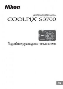 Nikon Coolpix S3700 - руководство пользователя