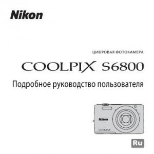 Nikon Coolpix S6800 - руководство пользователя