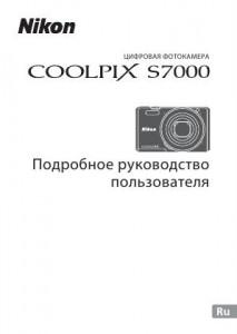 Nikon Coolpix S7000 - руководство пользователя