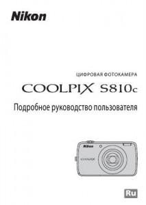 Nikon Coolpix S810c - руководство пользователя