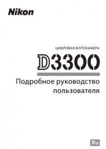 Nikon D3300 - руководство пользователя