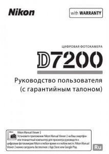 Nikon D7200 - руководство пользователя