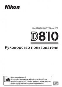 Nikon D810 - руководство пользователя