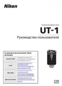 Nikon UT-1 - руководство пользователя