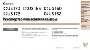 Canon IXUS 160, IXUS 162, IXUS 165, IXUS 170, IXUS 172 - руководство пользователя камеры