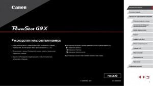 Canon PowerShot G9 X - руководство пользователя камеры