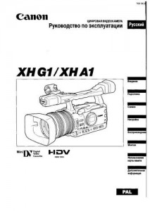 Canon XH G1, XH A1 - руководство по эксплуатации