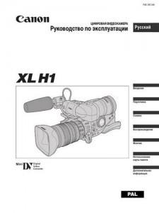 Canon XL H1 - руководство по эксплуатации