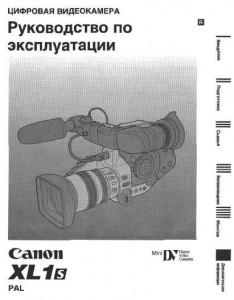 Canon XL1S - руководство по эксплуатации
