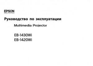 Epson EB-1430Wi, EB-1420Wi - руководство по эксплуатации