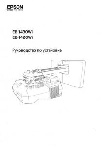 Epson EB-1430Wi, EB-1420Wi - руководство по установке