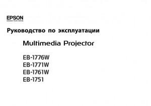 Epson EB-1776W, EB-1771W, EB-1761W, EB-1751 - руководство по эксплуатации