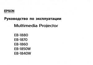 Epson EB-1880, EB-1870, EB-1860, EB-1850W, EB-1840W - руководство по эксплуатации