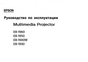 Epson EB-1960, EB-1950, EB-1940W, EB-1930 - руководство по эксплуатации